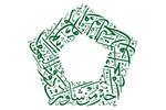 The Shia Scholars Forum