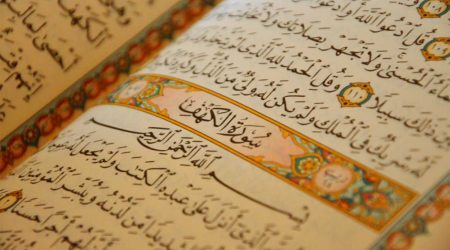 Qur'anic Sciences
