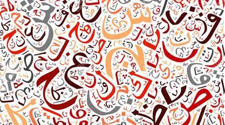 Arabic Level 1 (ARBONE)