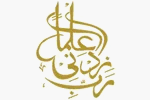 The International Centre for Collective Ijtihad